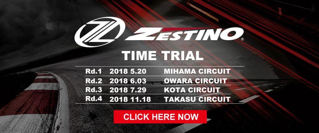 ノックダウン方式で優勝車を決めるタイムアタック「2018 ZESTINO TIRE タイムトライアル」