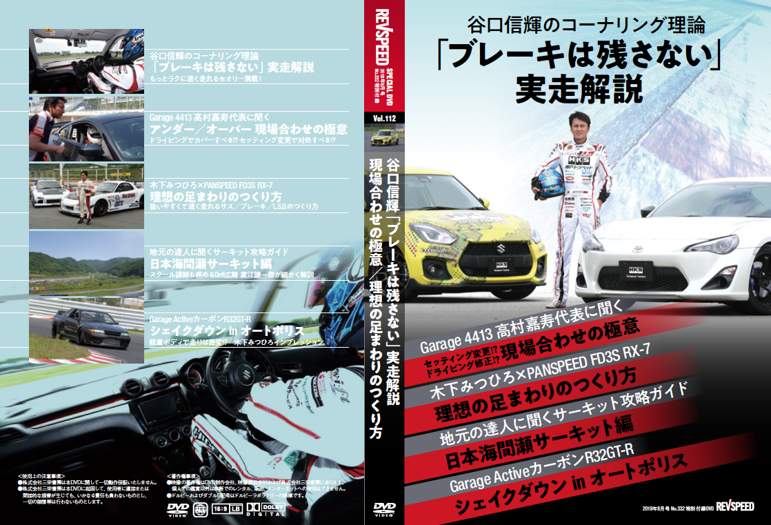 REVSPEED8月号(6/26発売)付録DVDダイジェスト