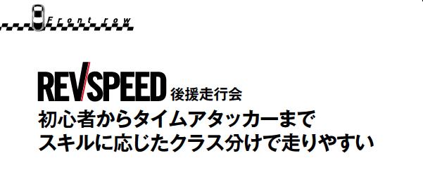 8月のレブスピード後援のサーキット走行会のお知らせ(8/6鈴鹿、8/29岡山国際)