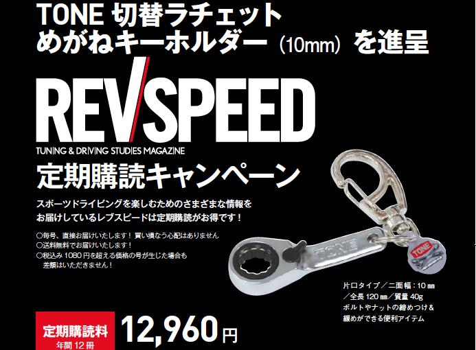 REVSPEED定期購読キャンペーン<TONE切替ラチェットめがねキーホルダー(10mm)進呈>