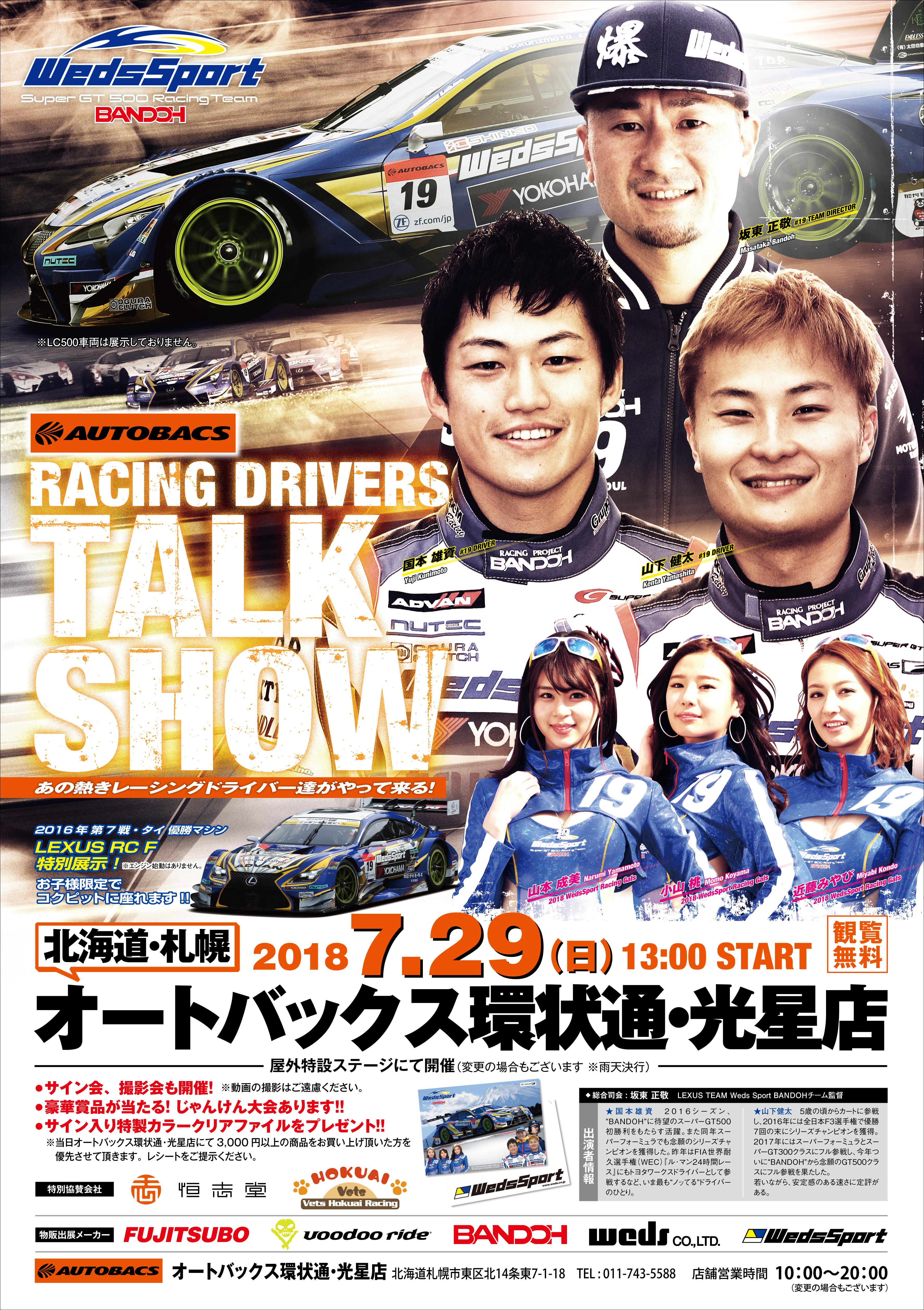 札幌にGT500マシンとドライバーがやってくる WedsSport Presents RACING DRIVER TALK SHOW in オートバックス環状通・光星店