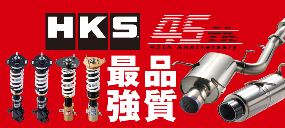 HKSが創業45周年を記念したキャペーンを実施中。マフラーかダンパーを買うならいまがお得