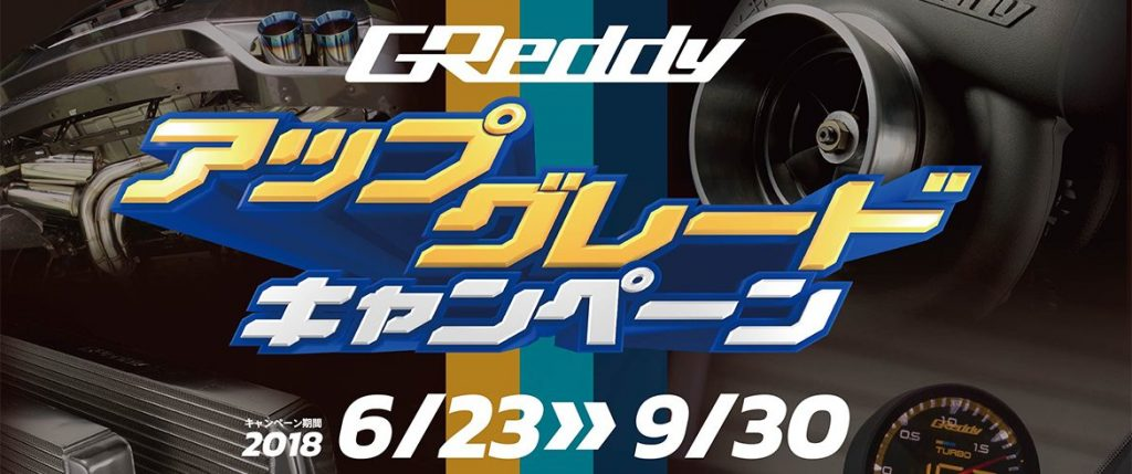 GReddy UPGRADE CAMPAIGN