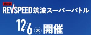 第29回REVSPEED筑波スーパーバトルは12/6(木)に開催!レギュレーション発表