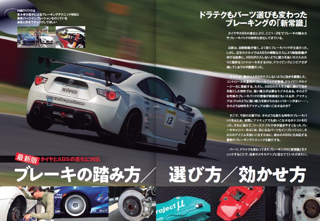 10月号特集〜タイヤとABSの進化に対応〜最新版ブレーキの踏み方/選び方/効かせ方