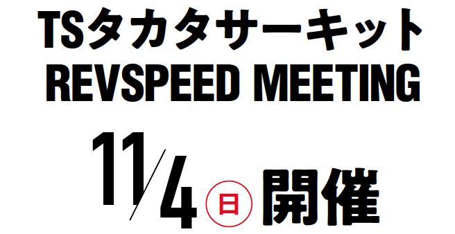 11/4(日)TSタカタサーキットでレブスピードミーティングを開催!