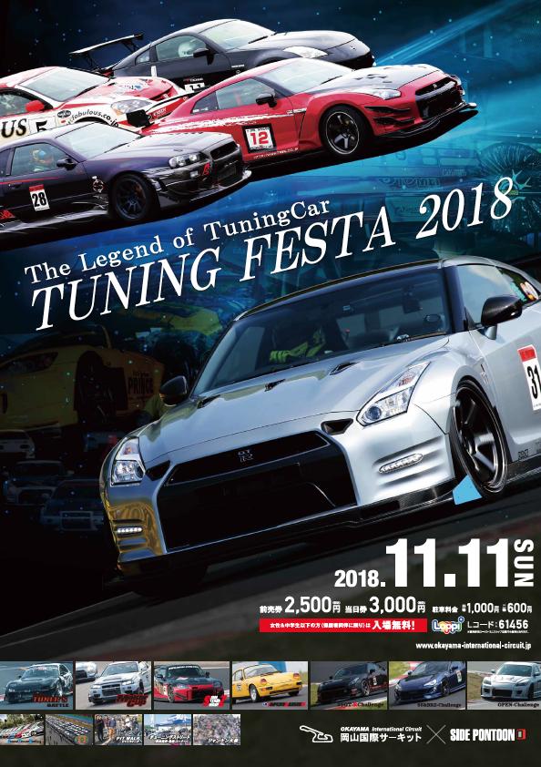 11月11日は岡山国際サーキットにチューニングカーが集合「チューニングフェスタ2018」