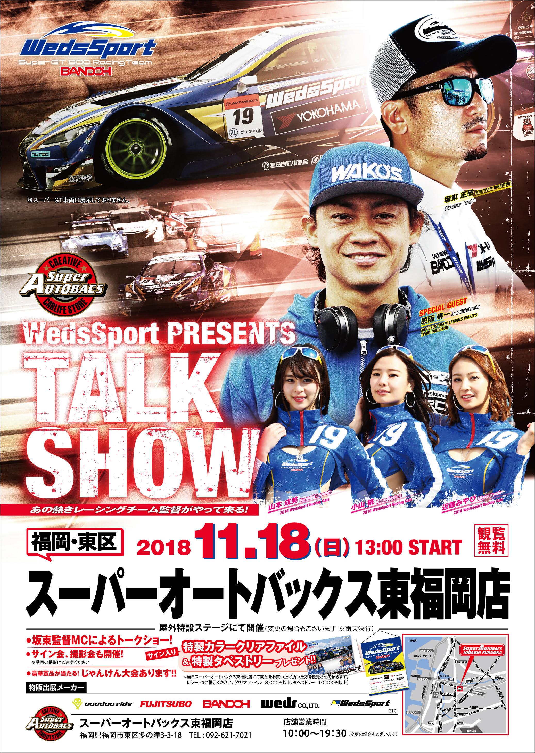 WedsSport  PRESENTS TALKSHOW in スーパーオートバックス東福岡店
