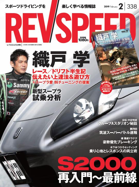 2月号(12/25発売)新刊情報