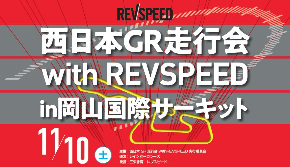 11/10岡山国際「西日本GR走行会withREVSPEED」にご参加の皆様へ