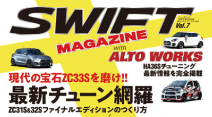 「SWIFT MAGAZINE(Vol.7) with ALTOWORKS」が11/26に発売されます!