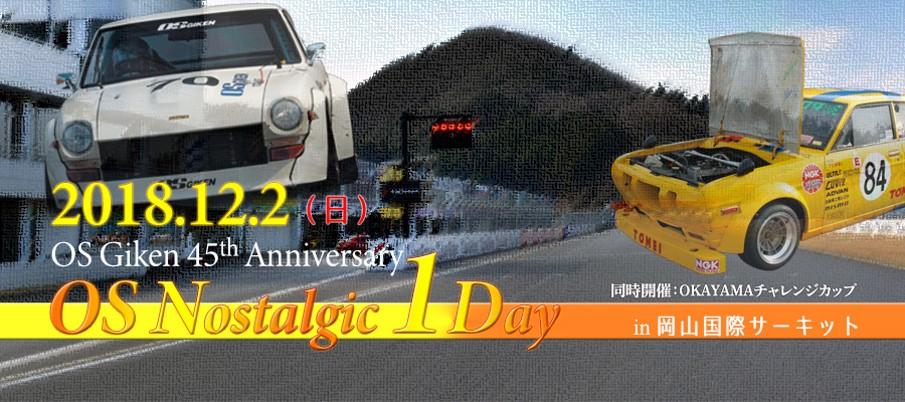 OS技研の創立45周年を記念したイベント「OSノスタルジック1 day in岡山国際サーキット」