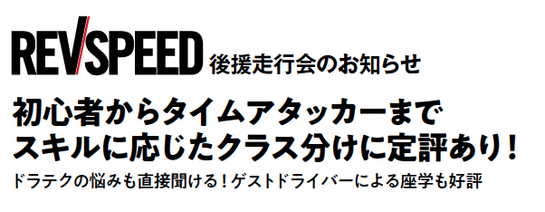 2月のレブスピード走行会のお知らせ(2/9岡山国際、2/26鈴鹿)