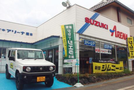 SUZUKI ARINA HASHIMOTO