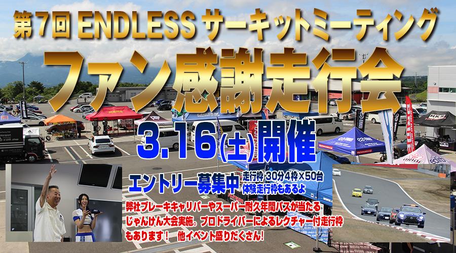 第7回ENDLESSサーキットミーティング〈ファン感謝走行会〉