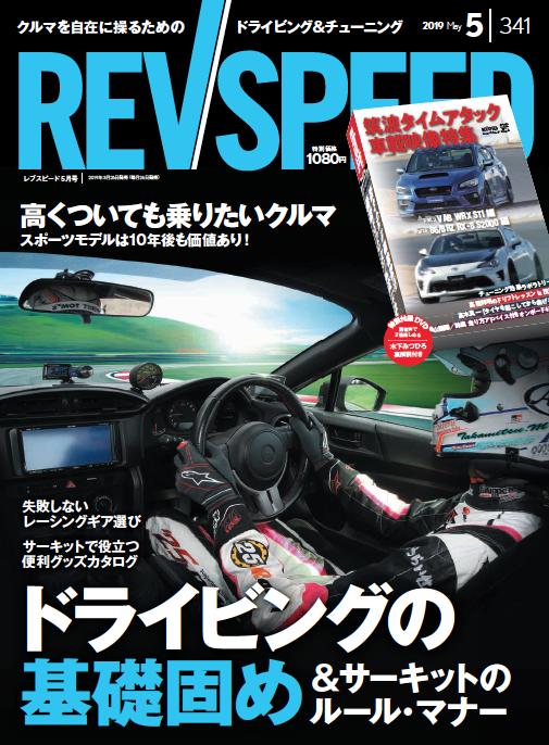 レブスピード2019年5月号新刊情報
