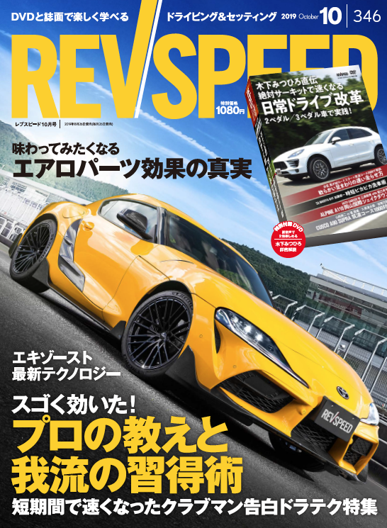 【新刊案内】レブスピード10月号Vol.346(8/26発売)コンテンツ
