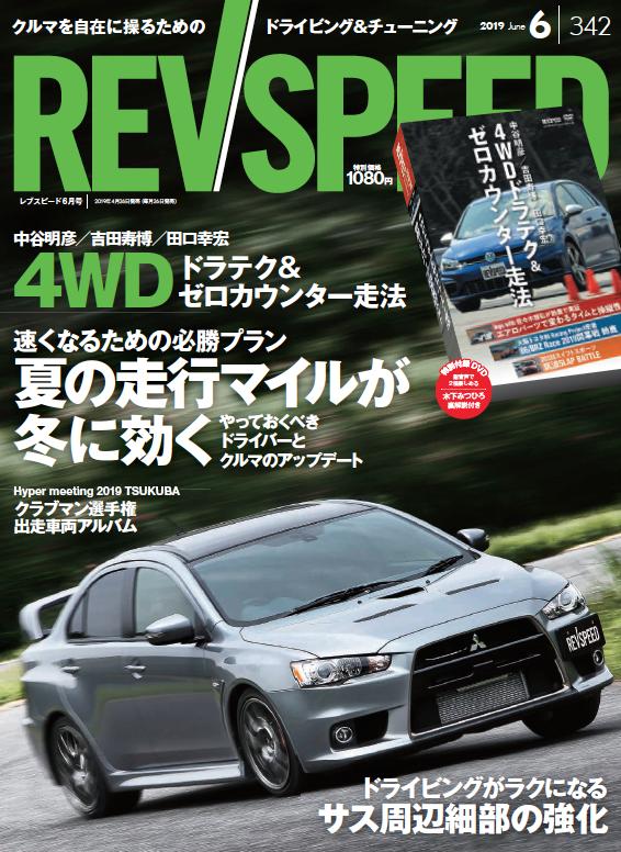 レブスピード6月号 Vol.342(4月26日発売)新刊情報