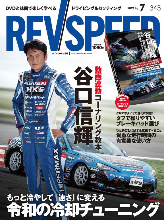 【新刊案内】REVSPEED 7月号 Vol.343(5月25日発売)
