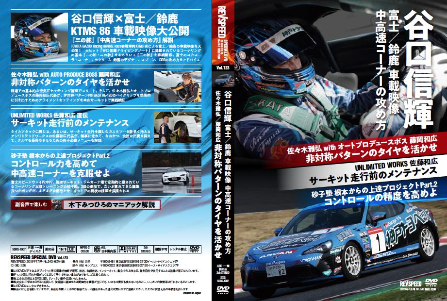 【動画】REVSPEED7月号(5/25発売)付録DVDダイジェスト