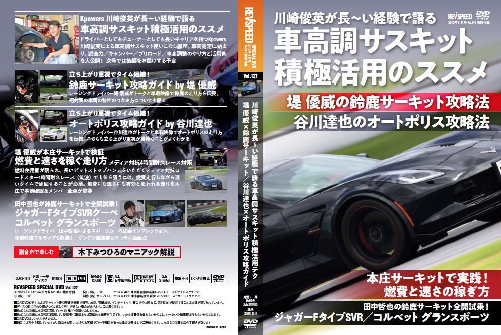 【動画】レブスピード11月号(9/26発売)付録DVDダイジェストCM