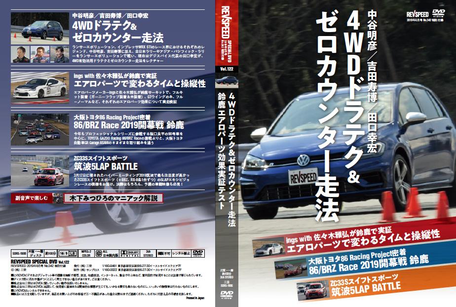 【動画】レブスピード6月号付録DVDダイジェスト