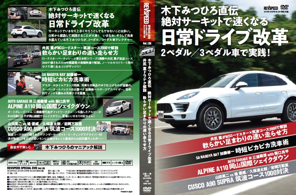 【動画】REVSPEED10月号(8/26発売)付録DVDダイジェスト