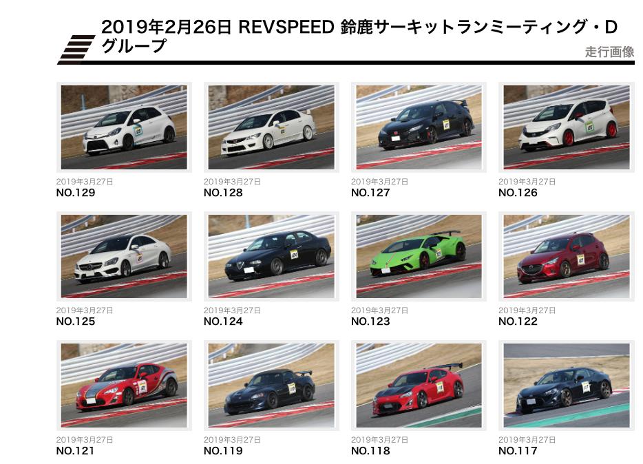 2月26日REVSPEED鈴鹿サーキットランミーティングの走行写真をアップしました