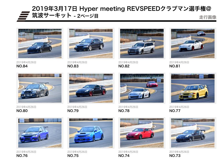 ハイパーミーティング筑波「REVSPEEDクラブマン選手権」「RAYSサーキットチャレンジ」参加者の皆様へ