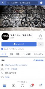 【マルカサービス公式SNS開設】インスタグラム、ツイッター、フェイスブックでいち早く最新情報をゲット!