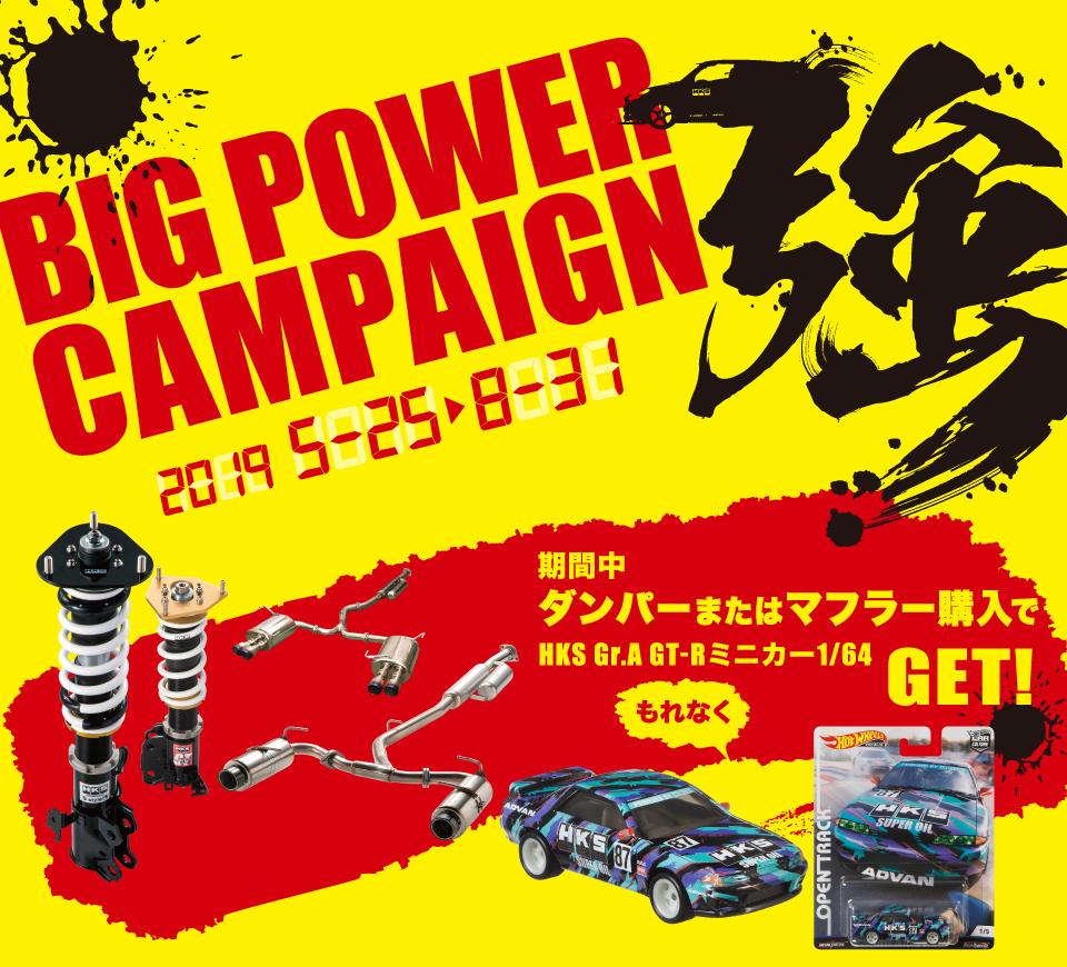 期間限定のお得なキャンペーン HKS BIG POWER CAMPAIGN