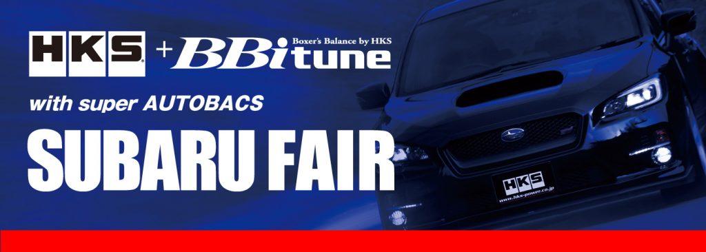 スバル車オーナーは最新情報をチェック! HKS+BBi tune with superAUTOBACS