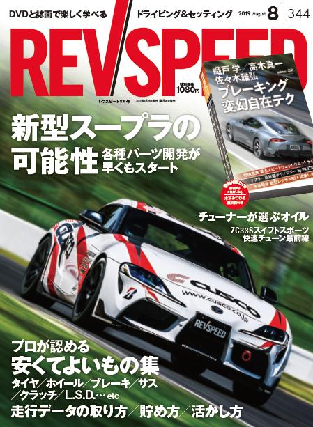 【新刊案内】レブスピード8月号(6/26発売)