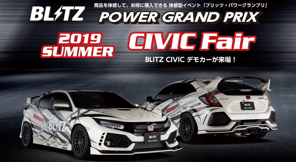 FK7、8オーナー注目の車種別イベント BLITZ POWER GRAND PRIX 2019SUMMER CIVIC Fair