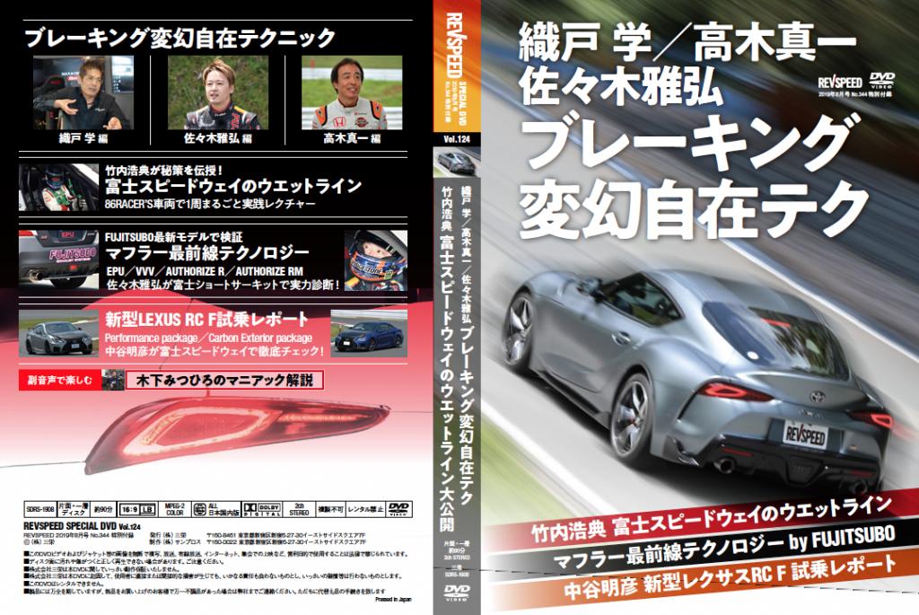 【動画】8月号付録DVDダイジェスト