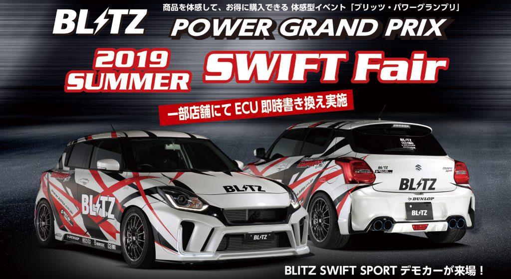 ECUの当日書き換えも可能なスイスポイベント BLITZ POWER GRAND PRIX 2019SUMMER SWIFTSport Fair