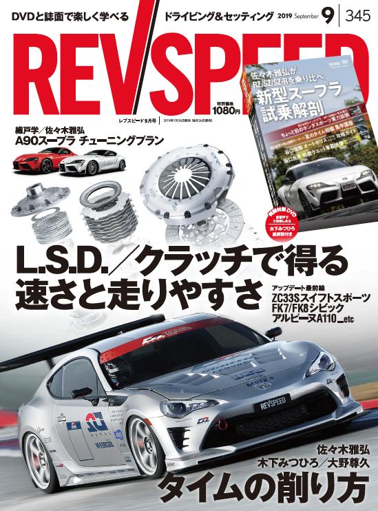 【新刊案内】レブスピード9月号Vol.345(7/26発売)コンテンツ