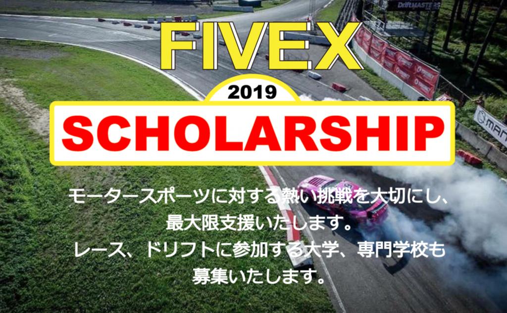 学生モータースポーツも支援するスカラシップ「2019 FIVEX TIRESスカラシップ」
