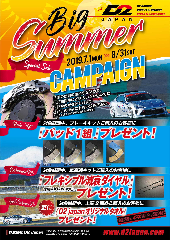 好きなタイプのブレーキパッドがもらえる「D2 JAPAN ビッグサマーキャンペーン」