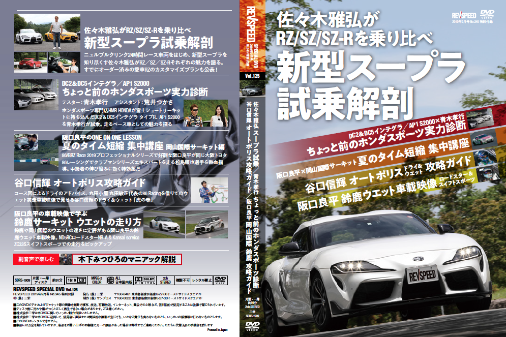 【動画】REVSPEED9月号付録DVDダイジェスト