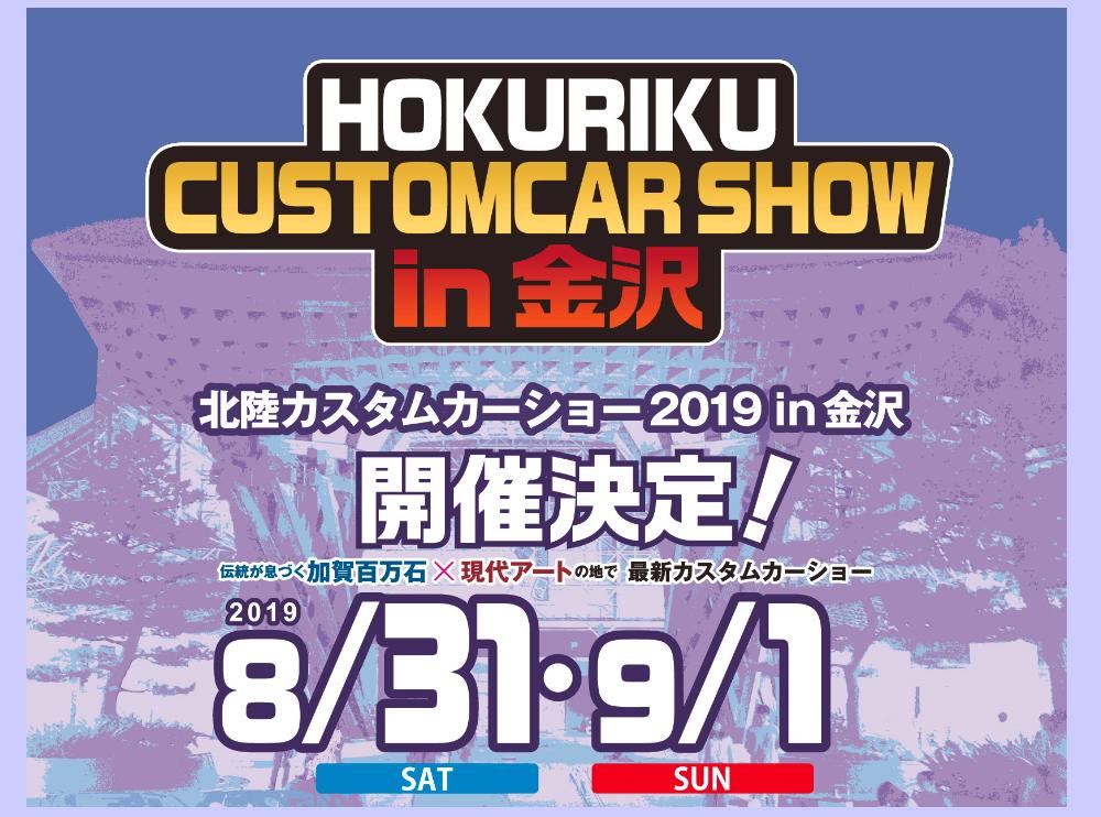 REVSPEEDもブース出展!山田英二トークショーもあり!!「北陸カスタムカーショー2019 in 金沢」