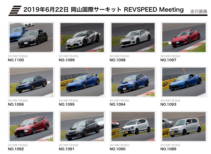 6/22岡山国際REVSPEED Meeting走行写真をアップ