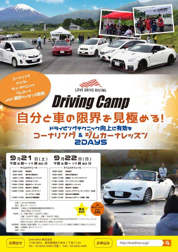 9月21日/22日富士スピードウェイP15 LOVE DRIVE RACING 『Driving Camp』開催!!