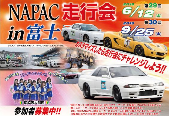 豪華プレゼントの抽選会やメーカーブースでの特販も!「第30回NAPAC走行会in富士」