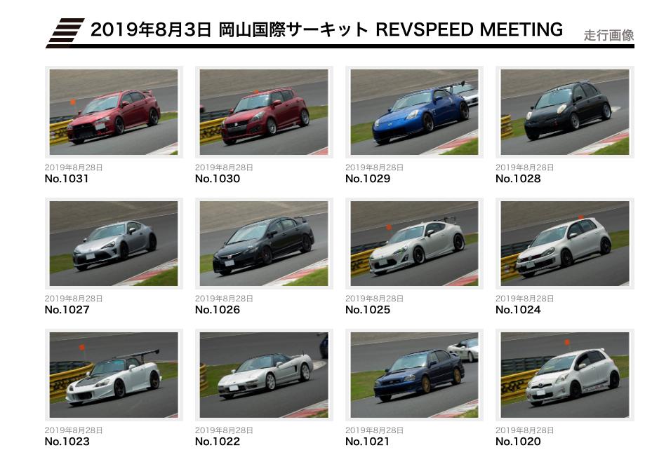 8/3岡山国際REVSPEED MEETINGの参加車両走行写真をアップしました