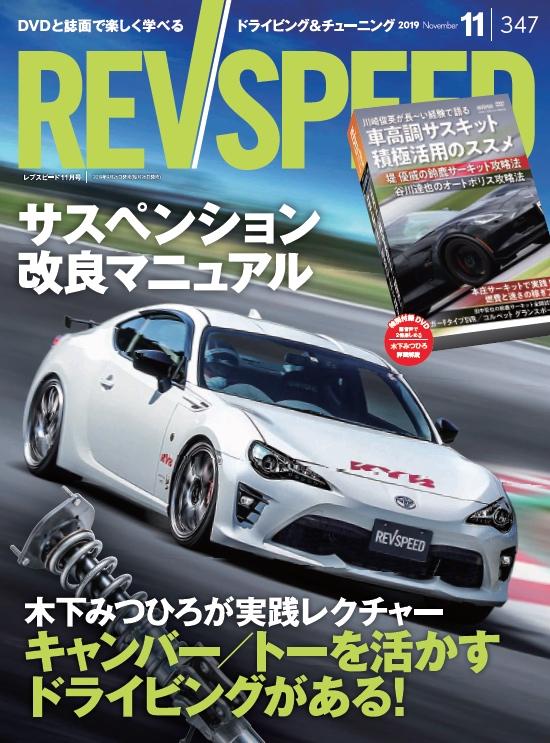 【新刊案内】レブスピード11月号(9/26発売)コンテンツ