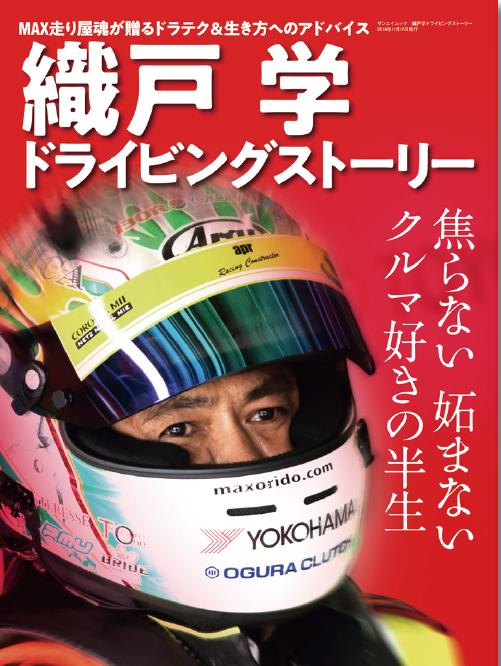 【発売日変更のお知らせ】織戸 学ドライビングストーリー
