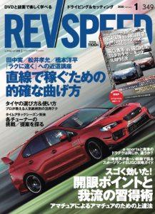 【新刊案内】レブスピード1月号Vol.349(11/26発売)コンテンツ