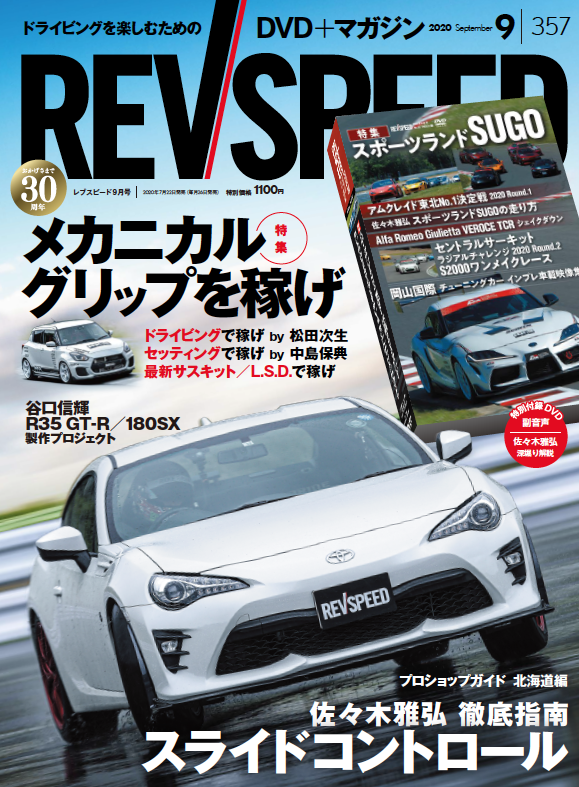 【新刊案内】REVSPEED9月号(2020年7月22日発売)コンテンツ紹介