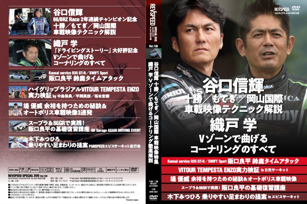 【動画】レブスピード2020年2月号 付録DVDダイジェスト